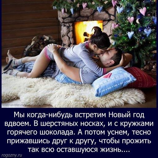 novijgod-2