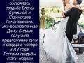 svadba_2014_7